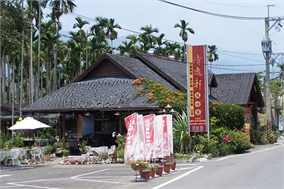 清逸軒庭園風味餐廳
