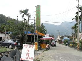 櫻婷餐飲店