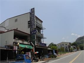 南橫餐飲店