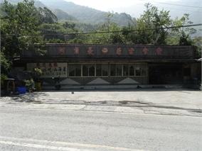 阿里曼原古食堂