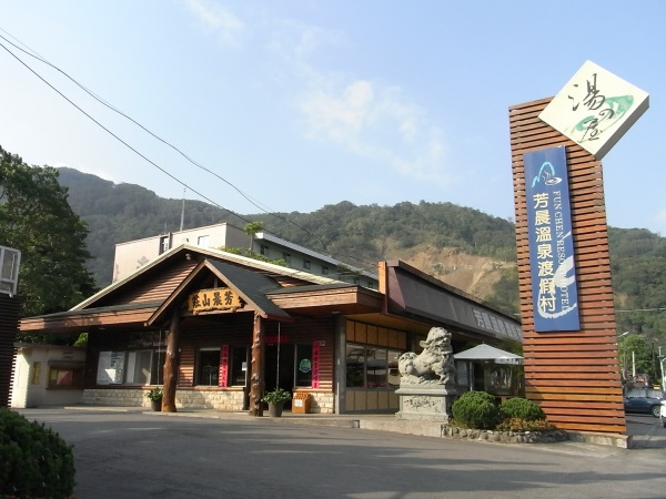 Fangchen Hot spring