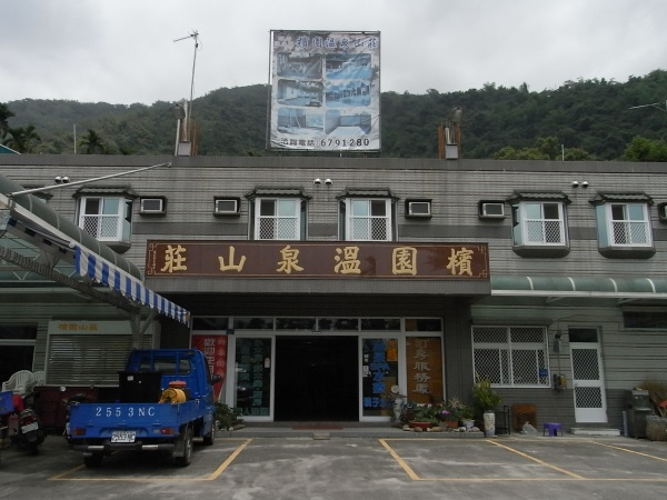 Binyuan Hot Spring Village
