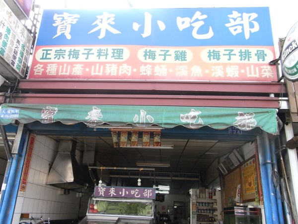 Baolai Snack-bar