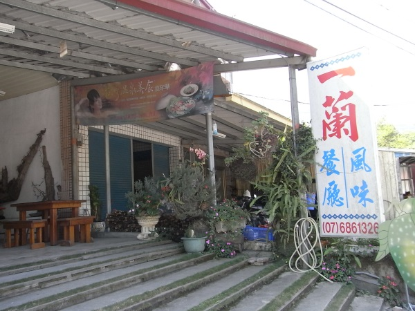 Yilan Eating House