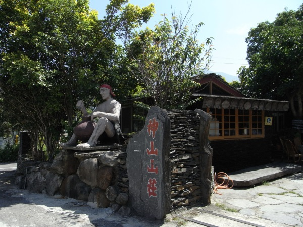 Shenshan Holiday Village